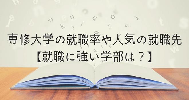 専修大学の就職率や人気の就職先【就職に強い学部は?】