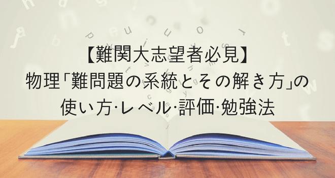 【難関大志望者必見】物理 「難問題の系統とその解き方」の使い方・レベル・評価・勉強法