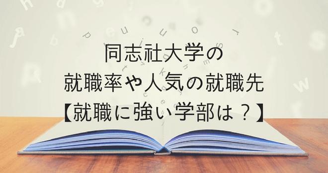 同志社大学の就職率や人気の就職先【就職に強い学部は?】