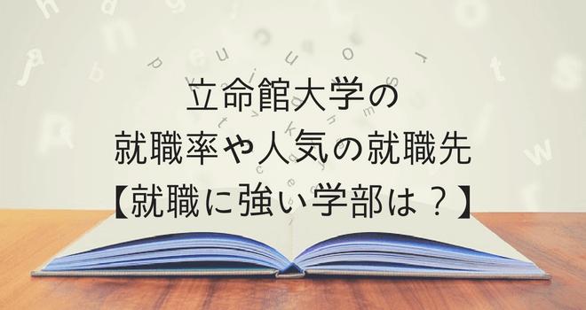 立命館大学の就職率や人気の就職先【就職に強い学部は?】