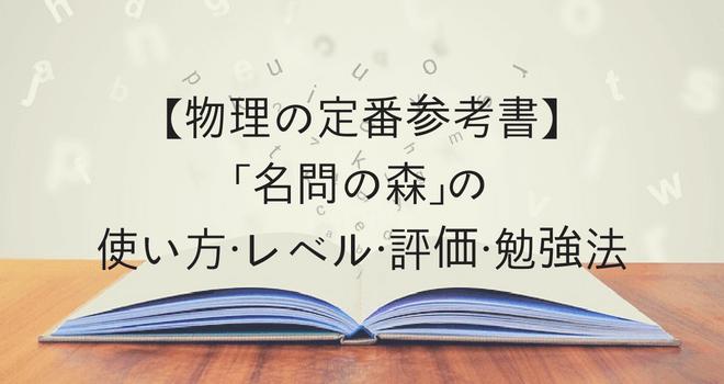 【物理の定番参考書】「名問の森」の使い方・レベル・評価・勉強法
