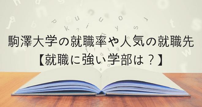 駒澤大学の就職率や人気の就職先【就職に強い学部は?】