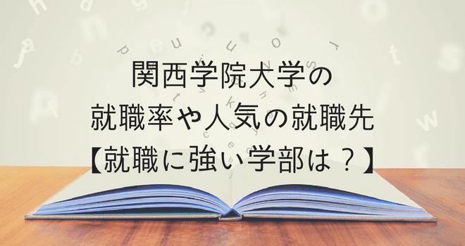 関西学院大学の就職率や人気の就職先【就職に強い学部は?】