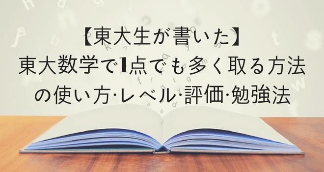 【東大生が書いた】東大数学で1点でも多く取る方法の使い方・レベル・評価・勉強法