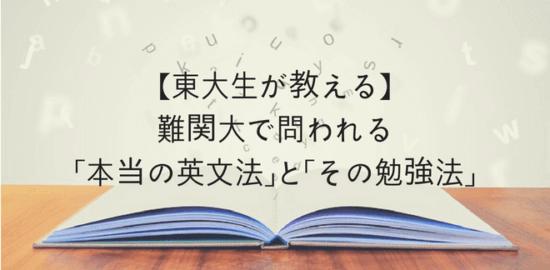 【東大生が教える】難関大で問われる「本当の英文法」と「その勉強法」