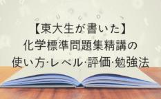 【東大生が書いた】化学標準問題集精講の使い方・レベル・評価・勉強法