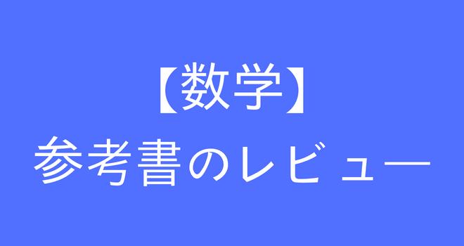 【数学】 参考書のレビュー