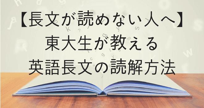 【長文が読めない人へ】東大生が教える英語長文の読解方法