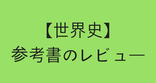 【世界史】参考書のレビュー