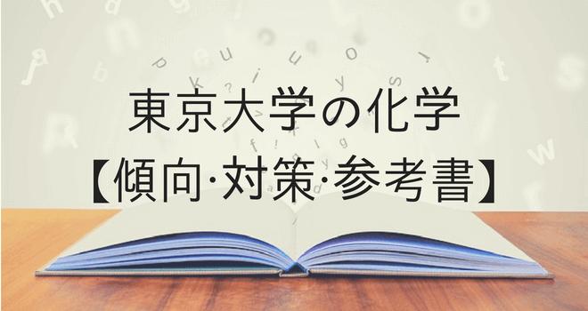 東京大学の化学【傾向・対策・参考書】