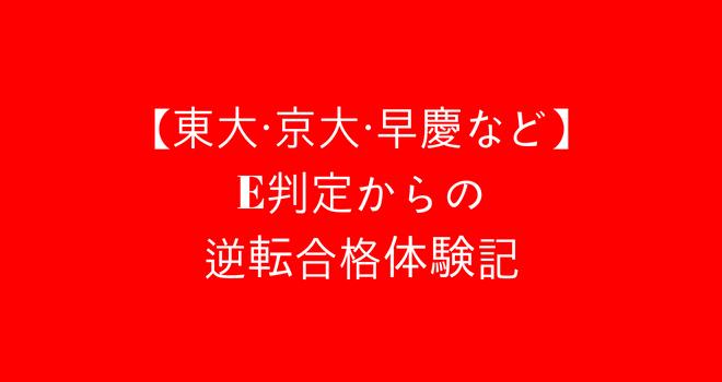 【東大・京大・早慶など】E判定からの逆転合格体験記集