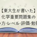 【東大生が書いた】化学重要問題集の使い方・レベル・評価・勉強法