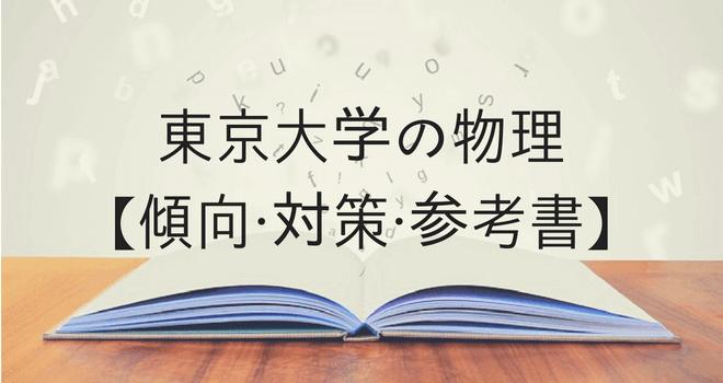 【東大生が教える】東京大学の化学【傾向・対策・参考書】