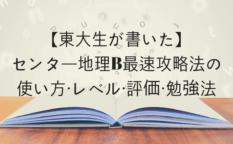 【東大生が書いた】センター地理B最速攻略法の使い方・レベル・評価・勉強法