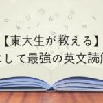 【東大生が教える】王道にして最強の英文読解方法