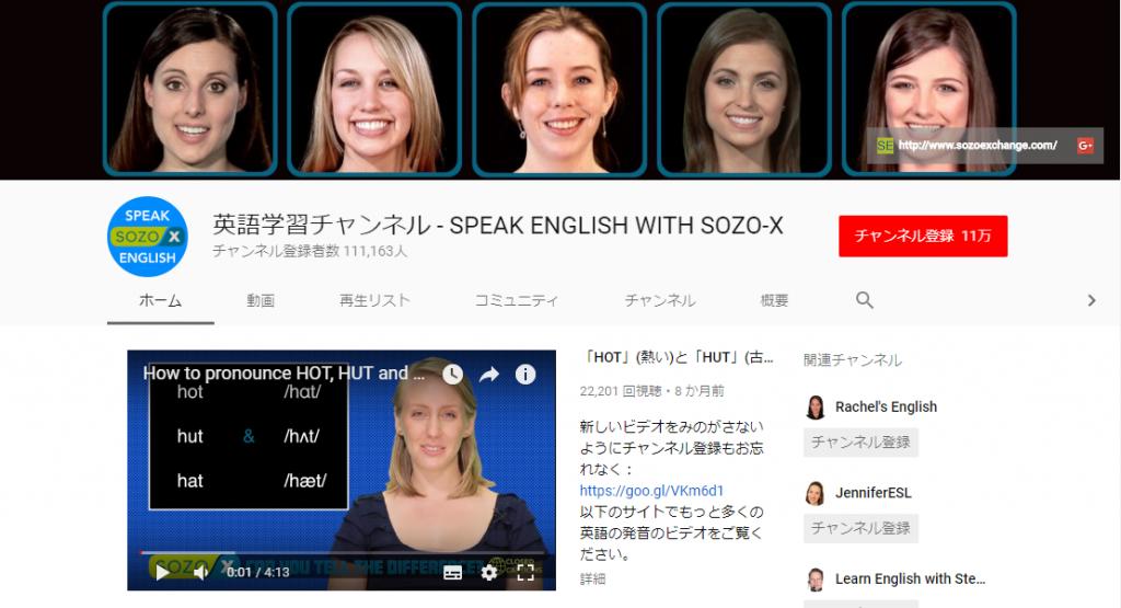 英語学習チャンネル - SPEAK ENGLISH WITH SOZO-X