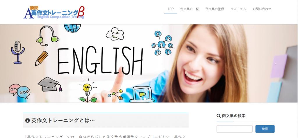 英作文トレーニング
