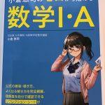 小倉悠司のゼロから始める数学I・A