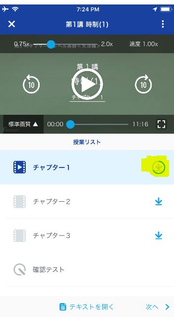 動画のダウンロード2