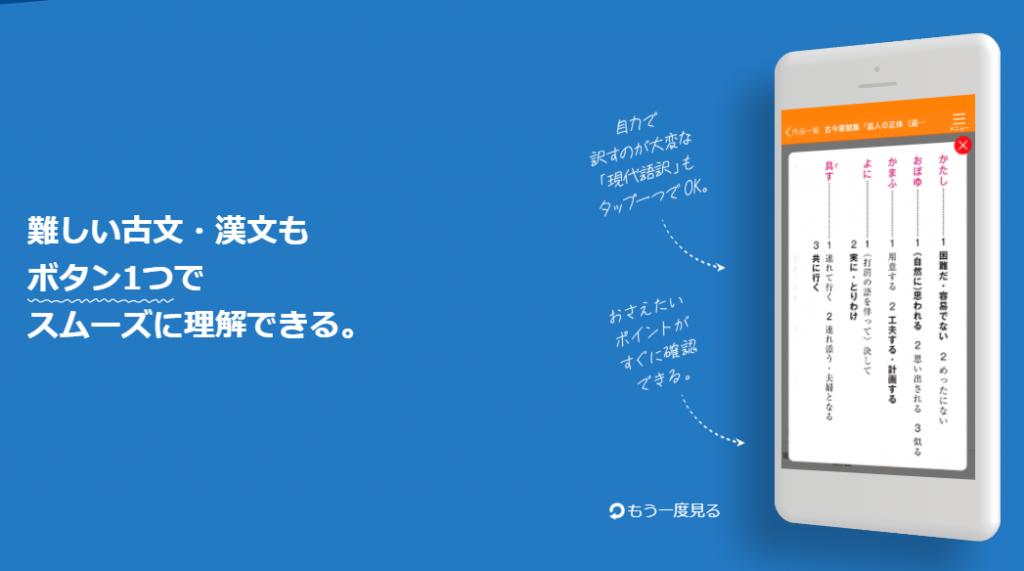 進研ゼミ高校講座古文漢文