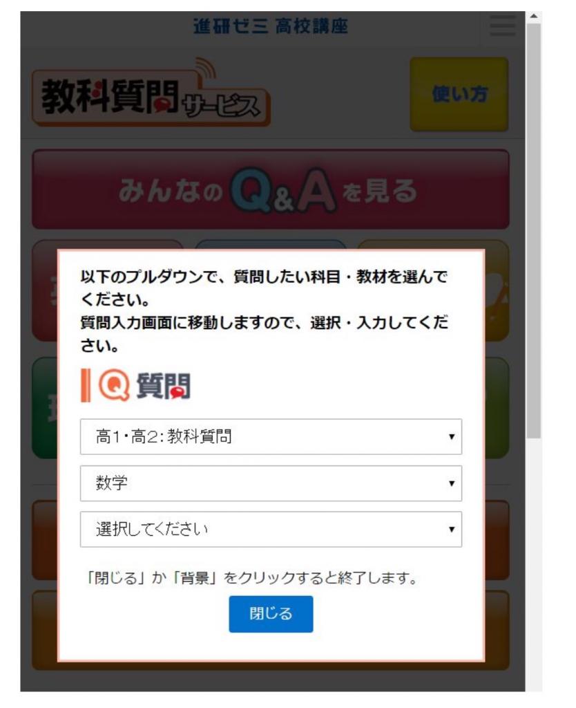 進研ゼミ質問プルダウン