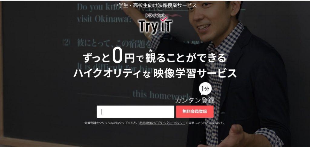 TryITの登録方法