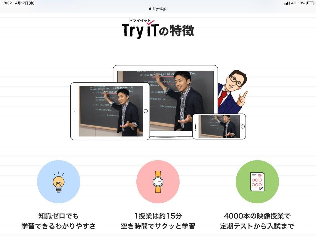 TryITのイメージ画像