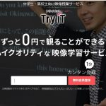 TryITのHP