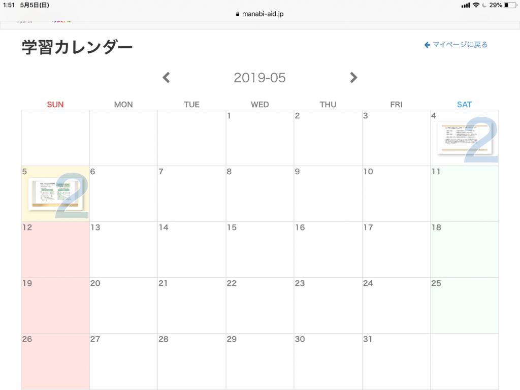 学習カレンダー