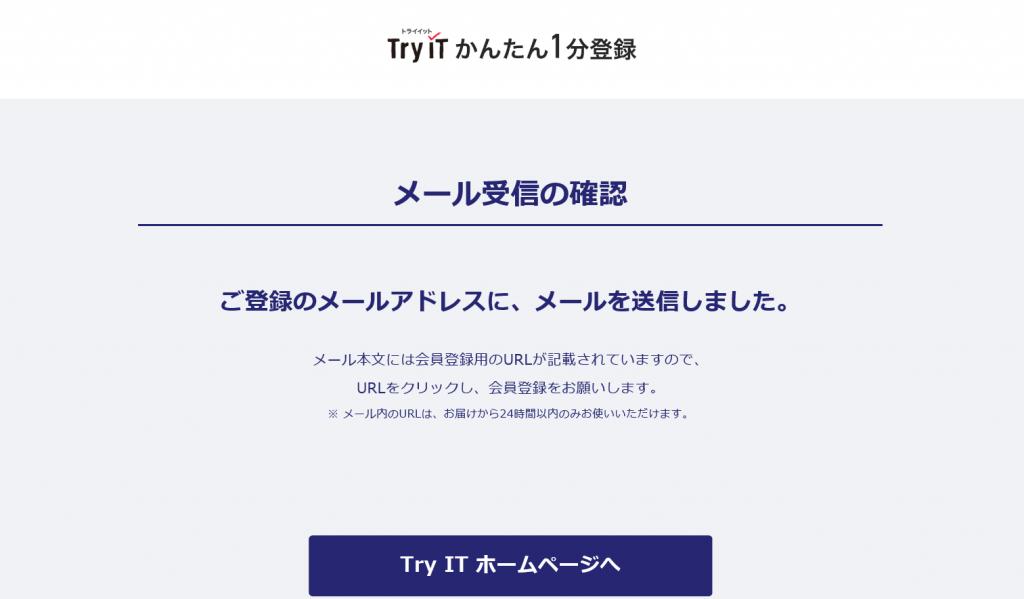 TryITにメールアドレスを入力