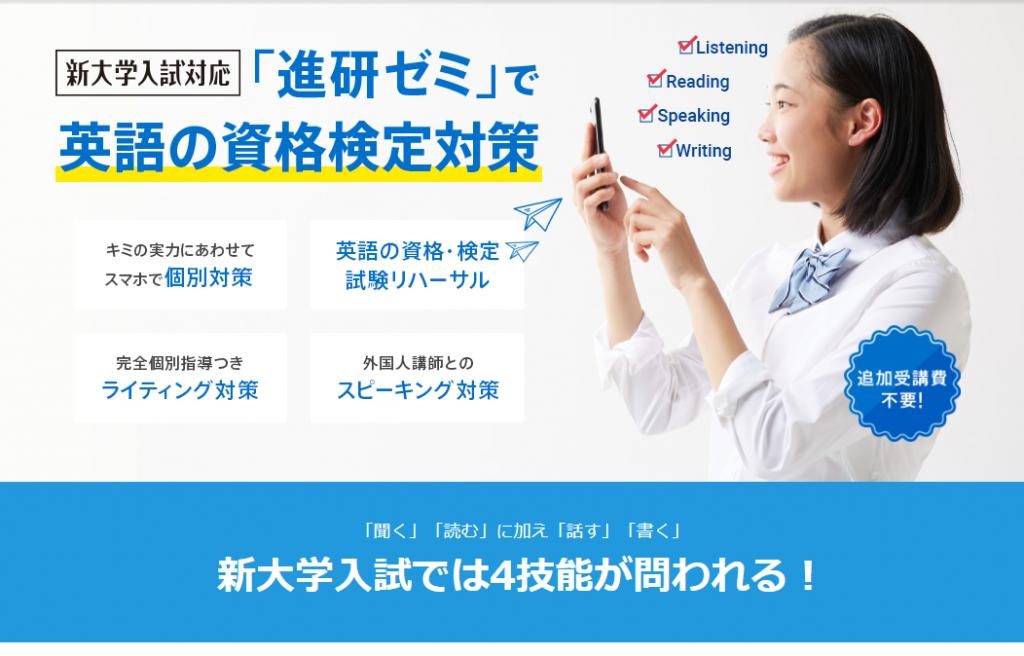 進研ゼミ高校講座英語4技能