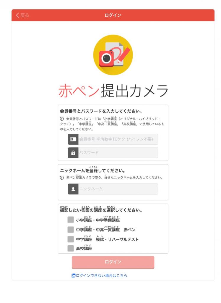 赤ペン提出カメラアプリ