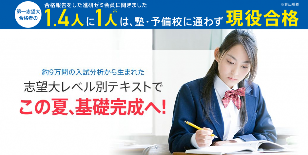 進研ゼミ高校講座トップ