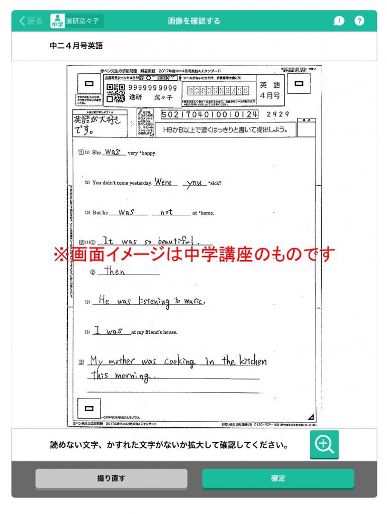 赤ペン提出カメラアプリ撮影例