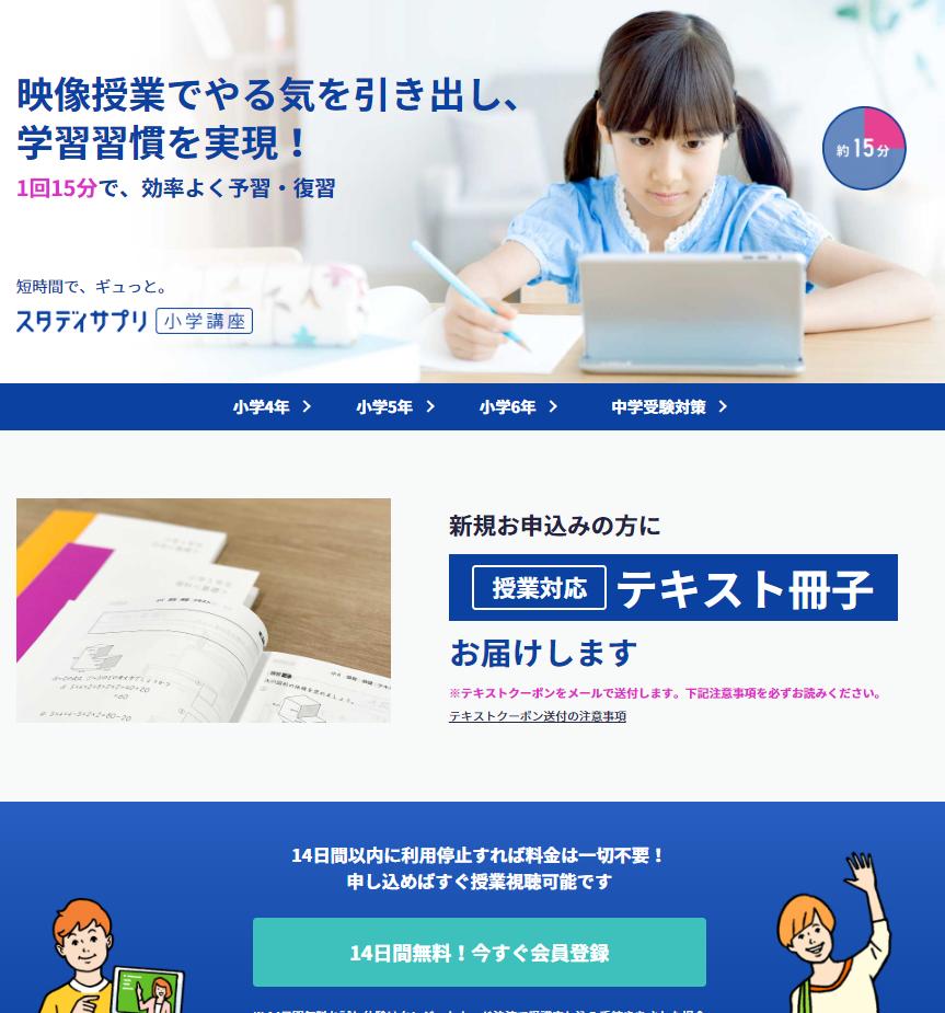 スタディサプリ小学講座のキャンペーン申し込み画面