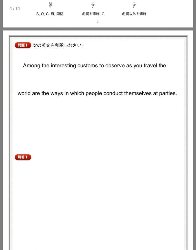 ベリタス・アカデミー予習テキスト