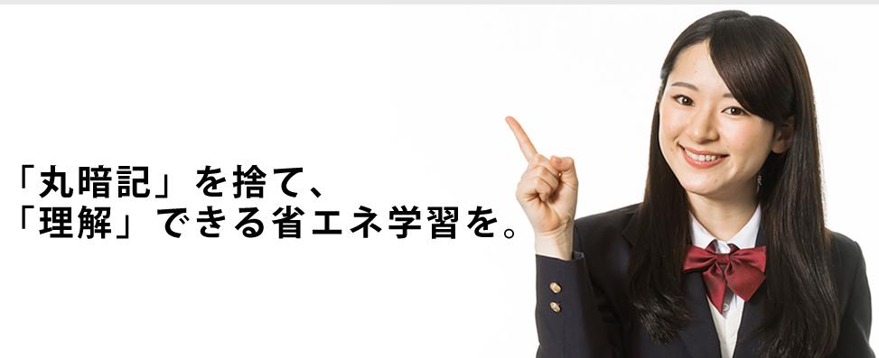 ベリタス・アカデミートップ