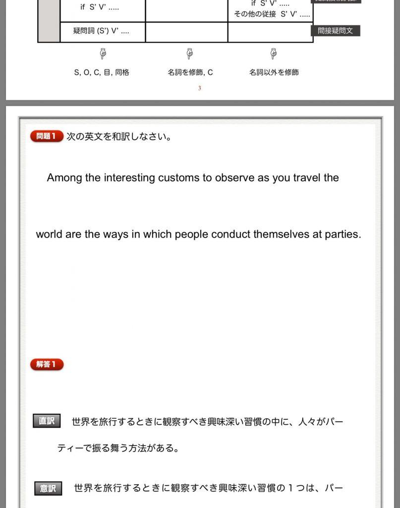 ベリタス・アカデミー講義テキスト