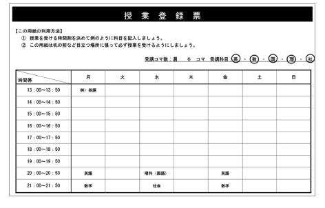 秀英id授業登録票