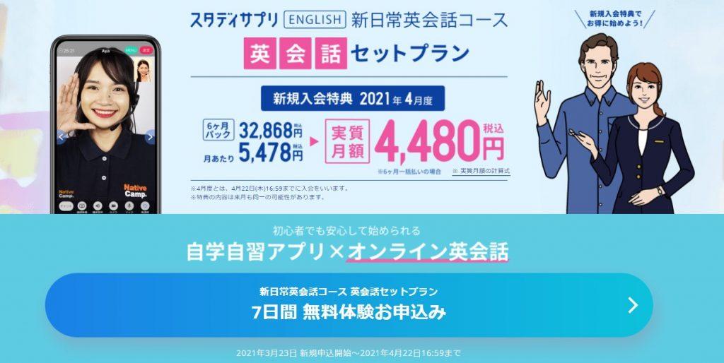 スタディサプリENGLISH 新日常英語コース 英会話セットプランのキャンペーンコード